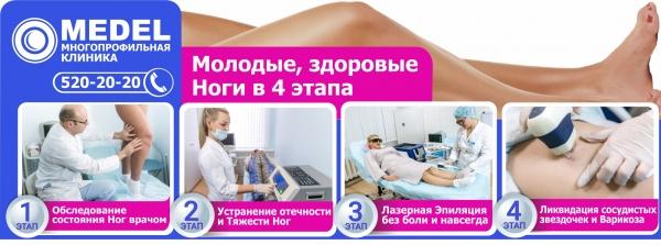 Здоровые Ноги в 4 Этапа